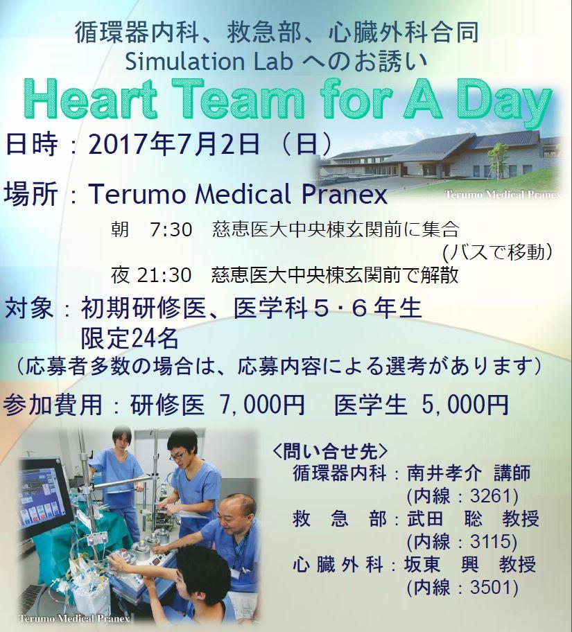 heart team for a day を開催しました 東京慈恵会医科大学附属病院